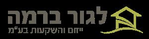 לגור ברמה לוגו